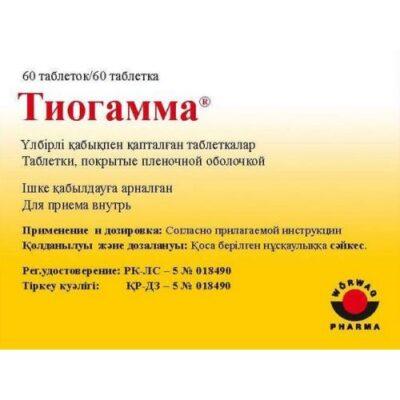Thiogamma® (Lipoic Acid/Thioctic Acid) 600 mg (60 tablets)