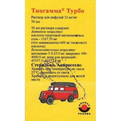 Thiogamma® Turbo (Lipoic Acid/Thioctic Acid) 12 mg/ml solution for injection (1 bottle x 50 ml)