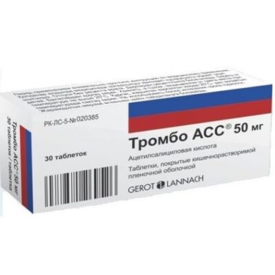 Thrombotic ACC 30s 50 mg film-coated tablets solution / intestinal.