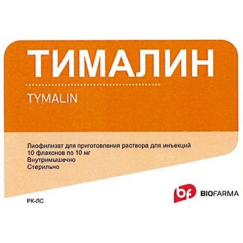 Timalin 10s 10 mg lyophilized powder for injection
