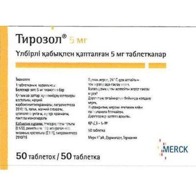 Tirozol 50s 5 mg coated tablets