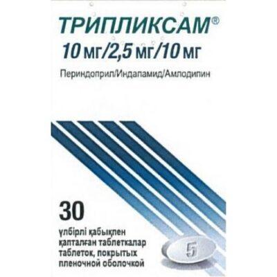 Triplixam 10mg / 2.5mg / 10mg (30 film-coated tablets)