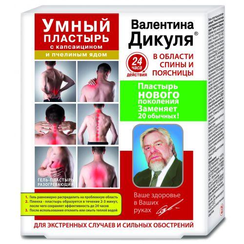 Valentin Dikul Smart patch capsaicin. Bee venom 75 ml gel patch liq. heating.