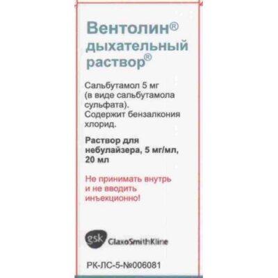 Ventolin 0.5% 20 ml solution for inhalation