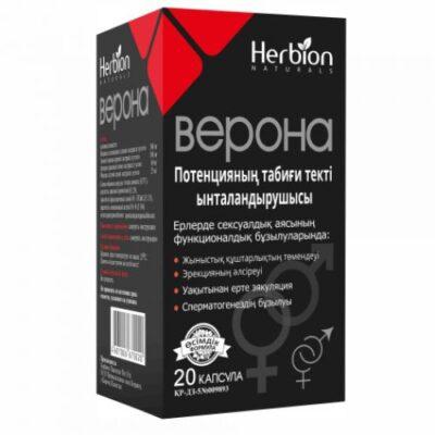 Verona (20 capsules)
