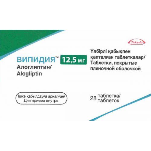 Vipidiya 28's 12.5 mg film-coated tablets