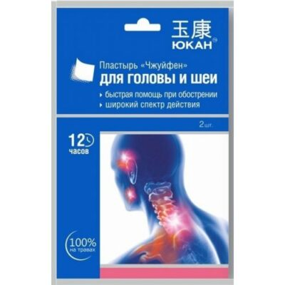 Yukan Chzhuyfen 2's plaster body (analgesic)