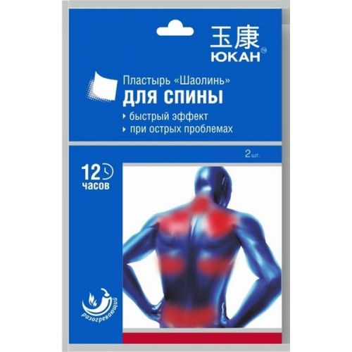 Yukan Shaolin 2's plaster body (antirheumatic)