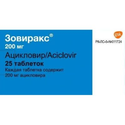 Zovirax 200 mg (25 tablets)